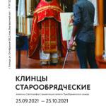 24 сентября состоится открытие выставки «Клинцы старообрядческие»