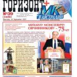 Газета Горизонт 39